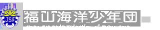 福山海洋少年団(広島県)